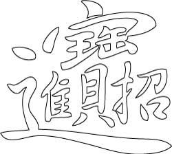 Chinese New Year coloring page, happy new year